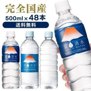 ミネラルウォーター 飲料 水 ケース 富士清水JAPANWATER 500ml 48本入 ミツウロコ...