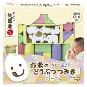 お米のどうぶつつみき いろどり KM-029 ピープル (TC)|sukusuku