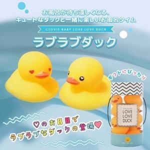 お風呂が待ち遠しくなる!  ハートの目がキュートなダックと一緒に楽しいお風呂タイム。 デザインは2種...