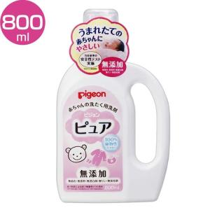 ピジョン 赤ちゃんの洗たく用洗剤 ピュア 800ml 12131 ピジョン|sukusuku