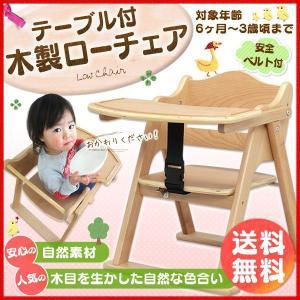 ベビーチェア おしゃれ 木製 折りたたみ テーブル ロータイプ ローチェア ベビーチェアー 安全 赤ちゃん 子供 こども 人気 完成品 テーブル付き|sukusuku|06