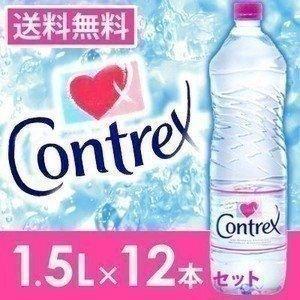 水 コントレックス 1500ml*12本 contrex...