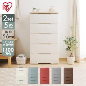 チェスト 2個セット ウッドトップチェスト HG-555B|sukusuku