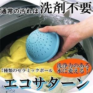 洗濯ボール エコサターン 省エネ 節約 節電 洗濯用品 エコロジー商品 特殊セラミックス|sukusuku