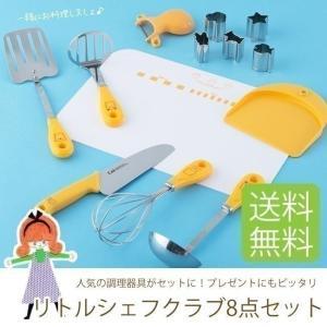 リトルシェフクラブ 子供調理器 8点セット FG5009 (D) 貝印  まな板 子供用 料理 練習 包丁|sukusuku