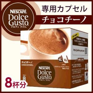 ドルチェグスト 専用カプセル チョコチーノ 8杯分 sukusuku
