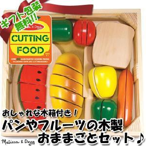 おままごとセット 木製 パンとフルーツ(簡易包装可) sukusuku 02
