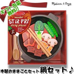 木製おままごとセット 鍋セット(簡易包装可)|sukusuku|02