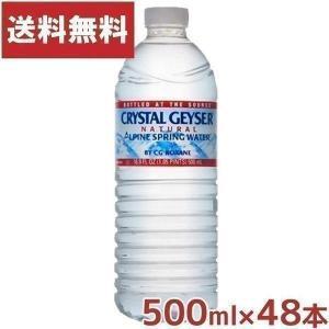 クリスタルガイザー 500mL×48本入り ミネラルウォータ...