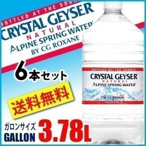 クリスタルガイザー 3.78L*6本入 ガロン 水 ミネラル...