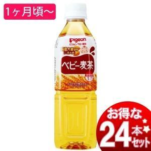 麦茶 ベビー麦茶 500ml*24本 ピジョン 赤ちゃんが飲みやすい 赤ちゃん 飲料水 水分補給 お出かけ|sukusuku
