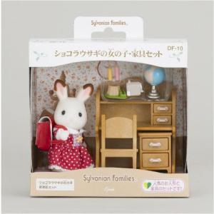 シルバニアファミリー ショコラウサギ女の子家具セット (エポック社)(T)プレゼント・ギフト sukusuku