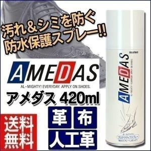 アメダス 防水スプレー 靴 420ml 防水保...の関連商品3