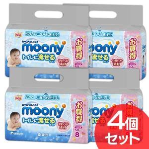 ムーニー おしりふき トイレに流せるタイプ やわらか素材 つめかえ用 50枚×8個 4個セット|sukusuku