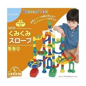 (今だけおまけつき)おもちゃ くもん ボール落とし ボール転がし 知育玩具 3歳から ボールシリーズ...