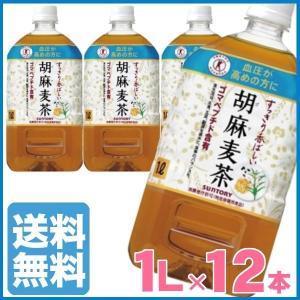 サントリー 胡麻麦茶 1L*12本入り サントリー お茶 ペットボトル D sukusuku