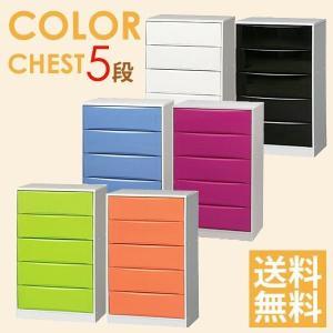 チェスト 5段 カラー CHC-005|sukusuku