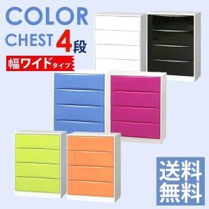チェスト 4段 カラー CHCW-004|sukusuku