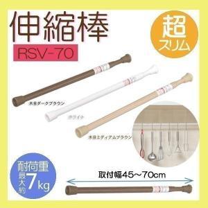 室内物干し つっぱり棒 突っ張り つっぱり 伸縮棒超スリム 取付け幅45〜70cm RSV-70 物...