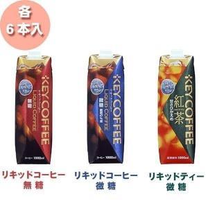 キーコーヒー(リキッドコーヒー無糖)(リキッドコーヒー微糖)(リキッドティー微糖)(1L、 6本入)...