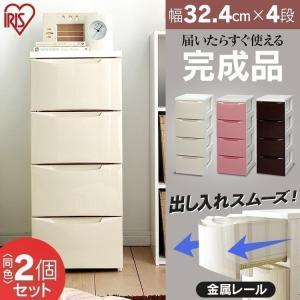 2個セット スリムチェスト(4段) COD-324 アイリスオーヤマ sukusuku