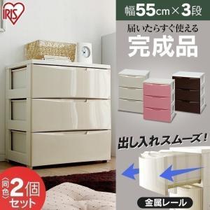 2個セット ワイドチェスト(3段) COD-553 アイリスオーヤマ sukusuku