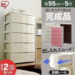 2個セット ワイドチェスト(5段) COD-555 アイリスオーヤマ sukusuku