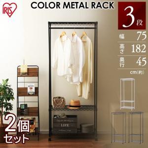 2個セット カラーメタル ワードローブ CMW-75183 ホワイト ブラック ブラウン アイリスオーヤマ sukusuku