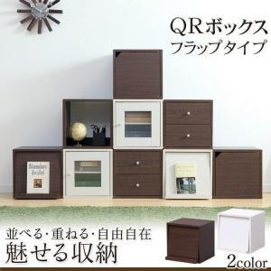 おもちゃ収納 おもちゃ箱 子ども部屋収納 キッズ収納 QRボックス フラップ扉 QR-34FT おしゃれ 収納 アイリスオーヤマ|sukusuku
