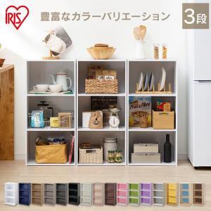 カラーボックス 3段 CBボックス 収納ボックス CX-3 キューブボックス キューブBOX|sukusuku