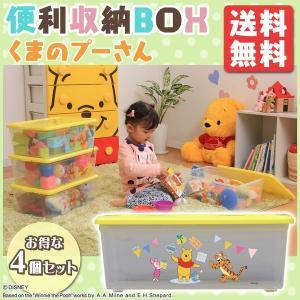 おもちゃ収納 おもちゃ箱 収納 子供 便利収納BOX 4個セット NBSB-M×4 ミッキー&ミニー プーさん アイリスオーヤマ ディズニー|sukusuku|05