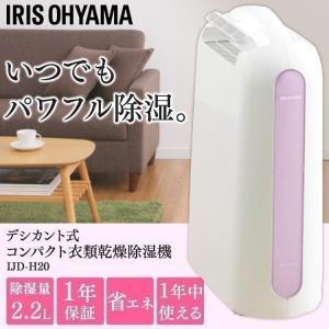 衣類乾燥除湿機 デシカント式 IJD-H20 アイリスオーヤマ|sukusuku
