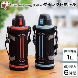 水筒 子供 ステンレスケータイボトル ダイ レクトボトル DB-1000 全3色 ア イリスオーヤマ|sukusuku
