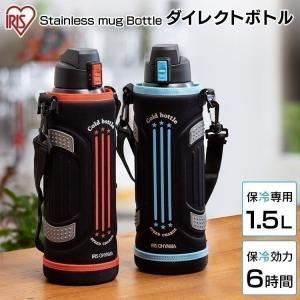 水筒 子供 ボトル ステンレスケータイボトル ダイレクトボトル DB-1500 全3色 アイリスオーヤマ|sukusuku