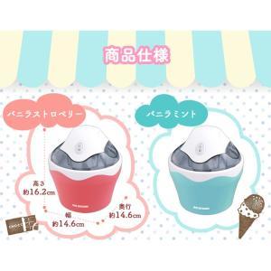 アイスクリームメーカー ICM01-VM・ICM01-VS アイリスオーヤマ アイス 手作り アイス シャーベット ジェラート 氷菓子 簡単 親子 家庭用|sukusuku|02
