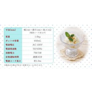 アイスクリームメーカー ICM01-VM・ICM01-VS アイリスオーヤマ アイス 手作り アイス シャーベット ジェラート 氷菓子 簡単 親子 家庭用|sukusuku|03