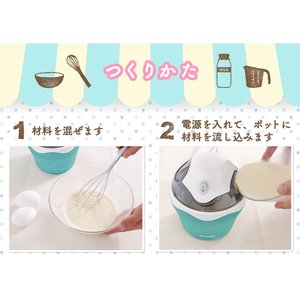 アイスクリームメーカー ICM01-VM・ICM01-VS アイリスオーヤマ アイス 手作り アイス シャーベット ジェラート 氷菓子 簡単 親子 家庭用|sukusuku|04
