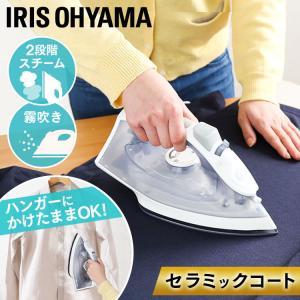 スチームアイロン アイロン スチーム IRN-21C アイリスオーヤマ|sukusuku