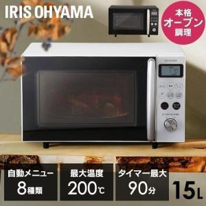 オーブンレンジ 電子レンジ レンジ シンプル 白 黒 15L MO-T1501-W MO-T1501-B アイリスオーヤマ|sukusuku