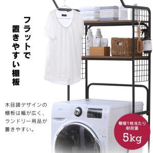 ランドリーラック 洗濯機ラック おしゃれ 収納 ラック アイリスオーヤマ ハンガーバー付きスタイルランドリーラック 洗濯機ラック HSLR-695|sukusuku|08