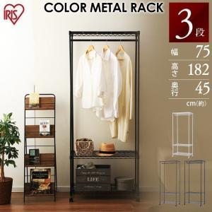 カラーメタル ワードローブ CMW-75183 ホワイト ブラック ブラウン アイリスオーヤマ sukusuku