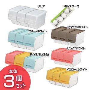 3個セット キャスター付 32L 万能収納ボックス フロック スリム30 蓋付き収納ケース サンカ sukusuku