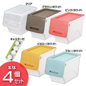 4個セット キャスター付 32L 万能収納ボックス フロック スリム30 蓋付き収納ケースサンカ sukusuku
