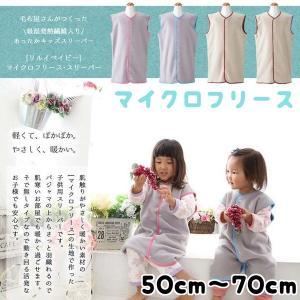 マイクロフリース キッズスリーパー 50-70cm MFKSP-5070 クリアグローブ  着る毛布 全4色|sukusuku