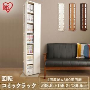 コミックラック シェルフ 本棚 回転 回転式 本棚 スリム 薄型 7段 360度回転 CR-1500の写真