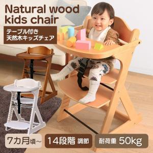 ベビーチェア ハイチェア テーブル テーブル付き 安全ベルト ベルト おしゃれ ハイタイプ 机 高さ調節 取り付け 赤ちゃん 木製|sukusuku