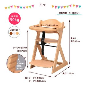 ベビーチェア おしゃれ キッズチェア ダイニングチェア 木製 ハイ チェア テーブル テーブル付き 安全ベルト ベルト ハイタイプ 机 高さ調整 sukusuku 06