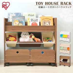 おもちゃ 収納 絵本棚 本棚 子供 ラック おしゃれ おもちゃ収納 子ども部屋 おもちゃ箱 キャスター付き 子供 こども 木目 STHR-13 アイリスオーヤマ あすつく