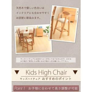 ベビーチェア おしゃれ テーブル 木製 キッズチェア 子ども用 椅子 クッション ハイタイプ ハイチェア ダイニングチェア 高さ調整 いす 子供用 天然木 安心設計|sukusuku|02