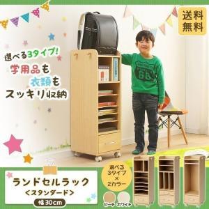 ランドセルラック 子ども部屋 キッズ収納 ランドセル 子ども部屋収納 スタンダード 幅 30 FJ-001-IR ジェイ・ケイ・インターナショナル(おすすめ)|sukusuku